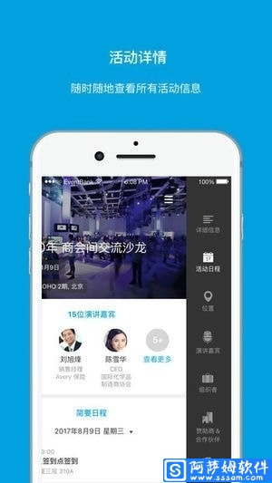 EventBank捷会易