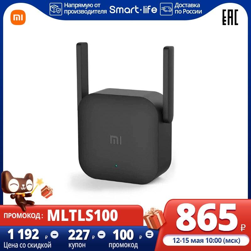 Усилитель сигнала Wi-Fi XIAOMI Mi Wi-Fi Range Extender Pro Усилитель мощности маршрутизатора|Скорость передачи 300 Мбит / с