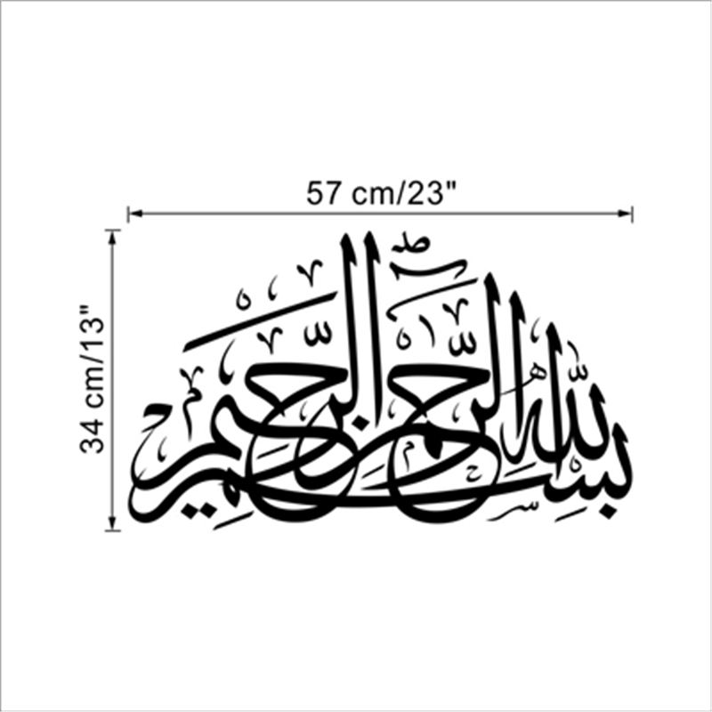 & Islamic Muslim Arabic Quotes Calligraphy Wall Stickers Room Decoration Living Room Bedroom Study Art Poster  Mural Sticker