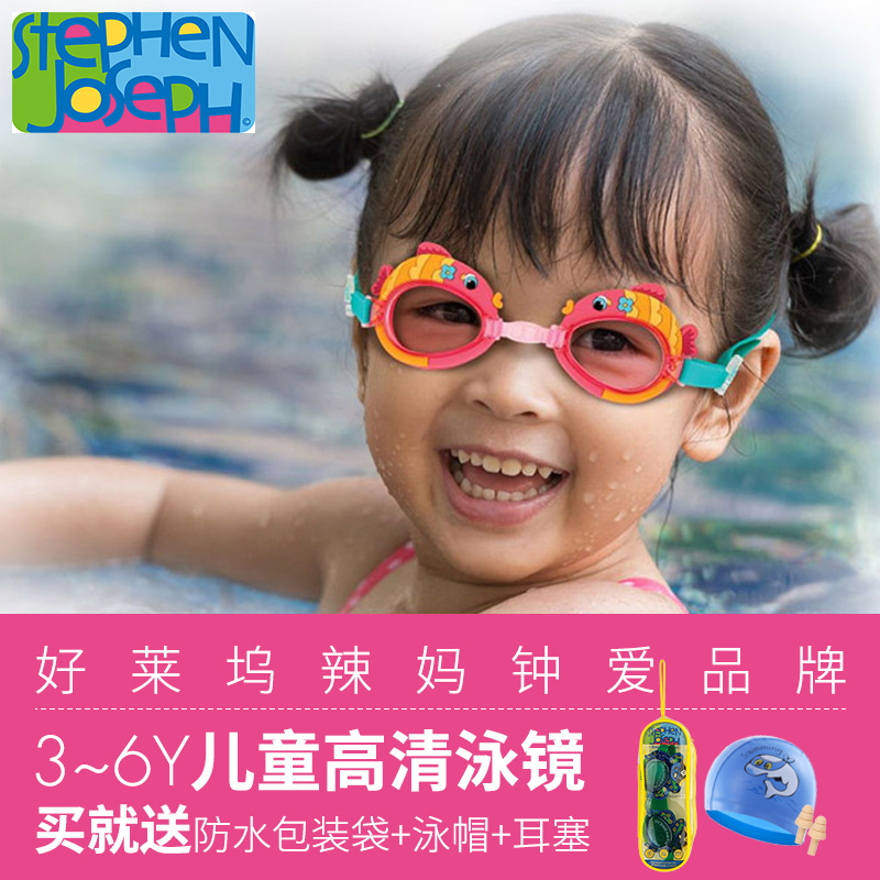 Suitable For Stephen Joseph Cartoon Men And Women CHILDREN'S Swimming Goggles Waterproof Anti-fog High-definition Diving Swimmin
