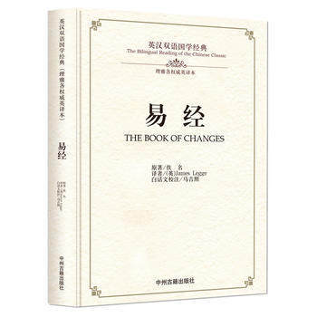 The Bilingual Reading of the Chinese Classic:the Book of Changes in chinese and english the world famous bilingual chinese and english version famous fiction notre dame de paris