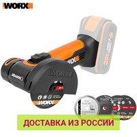 Grinder Worx WX801.9 power grinders Tools Bulgarian Corner rechargeable grinding machine angle
