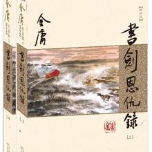 Book-And-The-Sword 2-Books Jin Yong Novel Total Chou Louis-Cha Simplified Shu Language