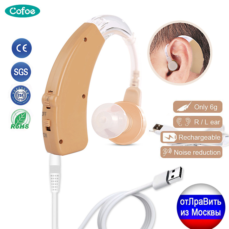 Cofoe Invisible Digital Hearing Aid Rechargeable Hearing Aids Mini Ear Aid Power Sound Amplifier For The Elderly Hearing Device
