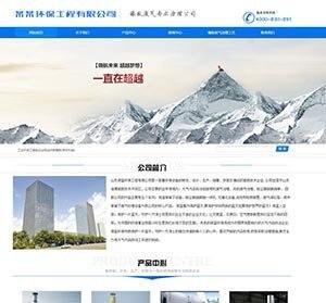 蓝色环保工程服务企业网站dedecms模板(带手机端)