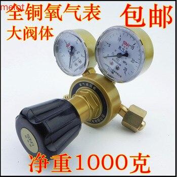 All copper oxygen meter, acetylene meter, pressure reducing valve, oxygen meter, pressure reducing meter, oxygen bottle, pressur