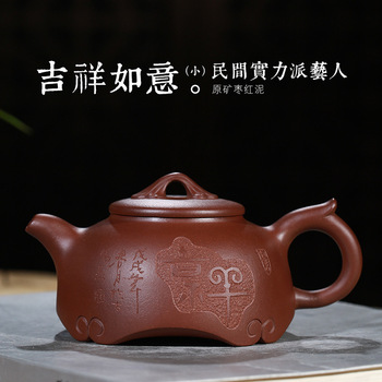 purple sand teapot undressed ore bordeaux luck pot of mud carved by hand draw a custom logo manufacturer undertakes
