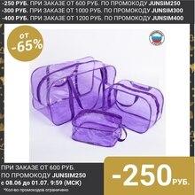 Набор сумок в роддом, 3 шт., цветной ПВХ, цвет фиолетовый 4697532