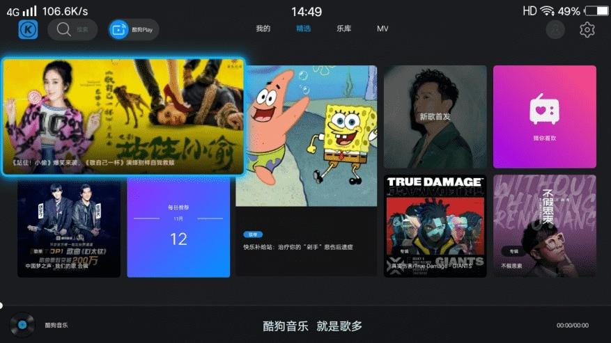 酷狗音乐v1.17TV盒子解锁SVIP