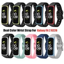 כפול צבע יד רצועות עבור Samsung Galaxy Fit 2 fit2 SM R220 סיליקון ספורט רצועת החלפת צמיד לגלקסי fit2 קוראת