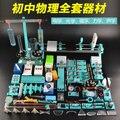 Junior средняя школа физика коробка для экспериментов полный комплект электрические  оптические  механические  акустическая физика коробка д...