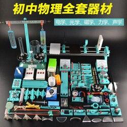 Junior средняя школа физика коробка для экспериментов полный комплект электрические, оптические, механические, акустическая физика коробка д...
