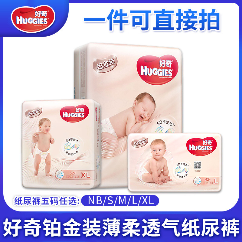 Curious Platinum Fitted Diapers Soft And Skin-friendly NB/S/M/L/x L Ultrathin Breathable Dry Baby Diapers