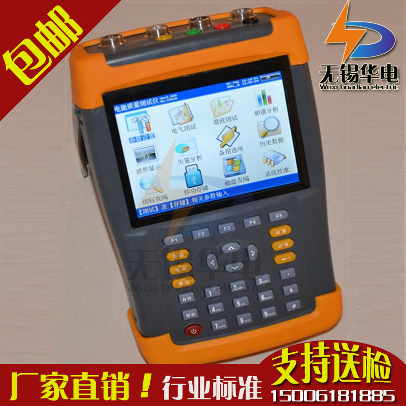 The Portable Three-Phase Power Quality Analyzer/Portable Three-Phase Harmonic Tester/Meter Tablet