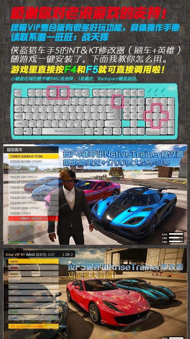 淘宝买的GTA5 VIP终极版