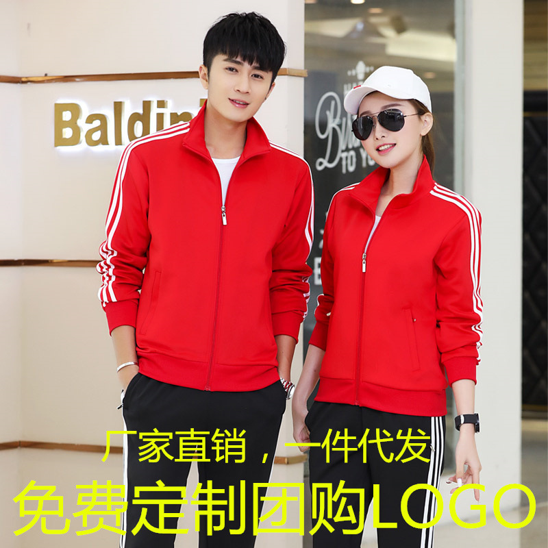 Spring And Autumn Couples Sports Set Men And Women Set High School Students Groups School Uniform Long Sleeve Free Customizable