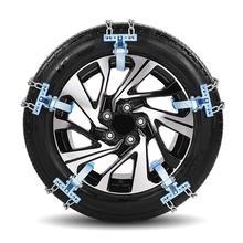 Универсальная автомобильная цепь для снега зимние шины колеса износостойкие стальные регулируемые противоскользящие безопасные двойные оснастки противоскользящие колесные цепи
