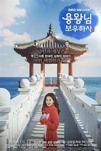 龙王保佑[121集全]