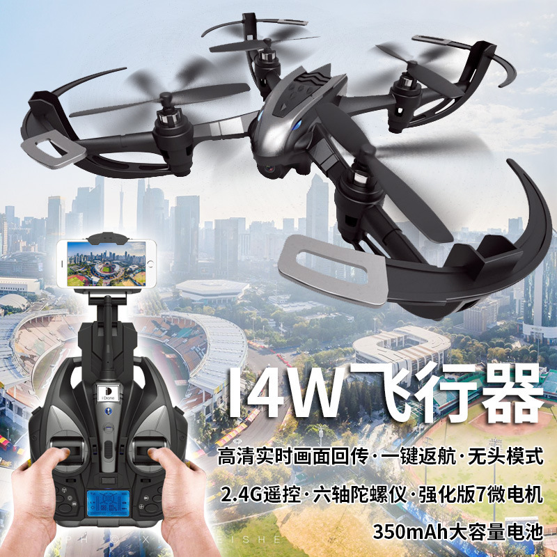 Mini Quadcopter High-definition Drone For Aerial Photography Children Toy Remote Control Airplane