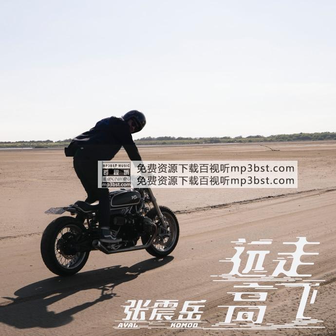 张震岳 - 《远走高飞 EP》2019[FLAC]
