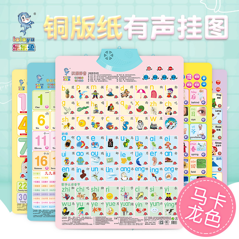 Leleyu Audio Chart Early Education Punch Educational Toy Full Set 17-