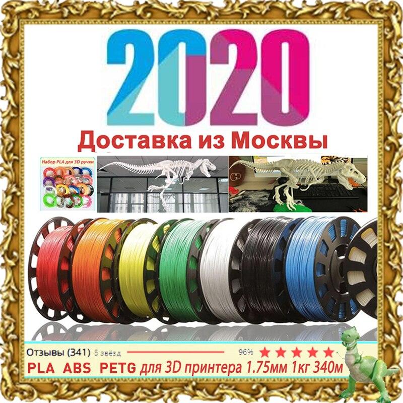 ¡PLA! ¡ABS! Plástico de filamento de muchos colores YOUSU para impresora 3d bolígrafo 3d/1 kg 340 m/5 m 20 colores/envío desde Moscú
