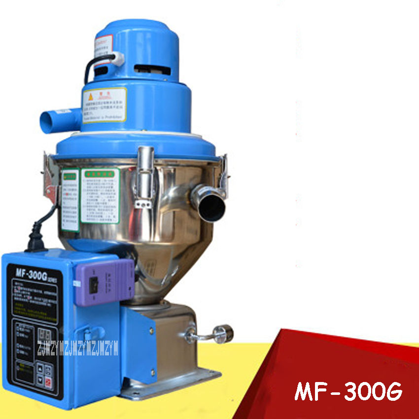 MF-300G Automatic Plastic Material Feeder Free-standing Vacuum Loader Automatic Feeding Machine Vacuum Feeder 220V 1200W 7.5L