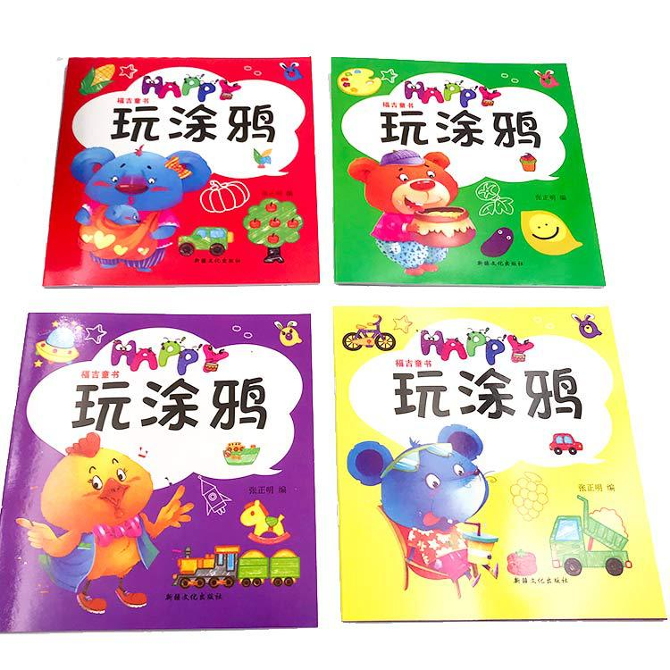 Hot Selling Kindergarten Graffiti Album Of Painting Color Filling Book Painting Book 0-3-6-Year-Old Children Stall School
