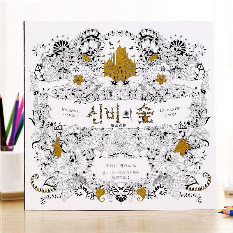 Korean Edition Enchanted Forest Coloring Book For Adults Children Anti  Stress Kill Time Graffiti Secret Garden Colouring Books - Big Deal #FCB0FF  Cicig
