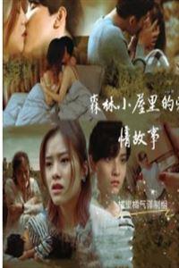 森林小屋里爱情故事(越南网剧)[03]