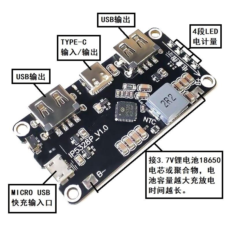 IP5328P внешний аккумулятор двухполосный Быстрый зарядный модуль mobile power материнская плата 3,7 V постоянного тока до 5V9V12V boost