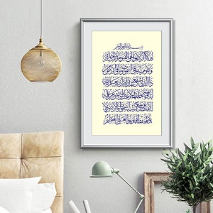 Image 1 - Kursi Quran Arabic Floral Frame Traditional Islamic Design Canvas Painting Islam Wall Art Quotes Poster and Prints Home Decor