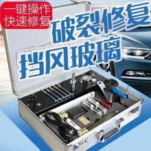 Набор инструментов для ремонта автомобильного стекла жидкость