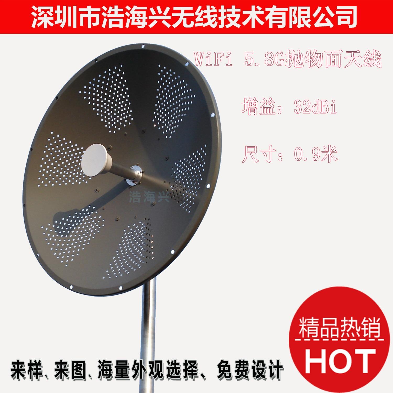 5150-5900mhz Directional Parabolic Antenna Grid Antenna High Gain 32dbi Wlan Cover Antenna Hf Antenna Gsm Signal Repeater