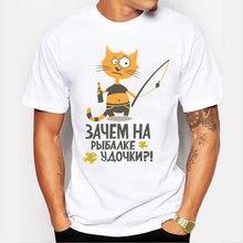 Triditya 50646# Мужская футболка зачем на рыбалке удочки майка