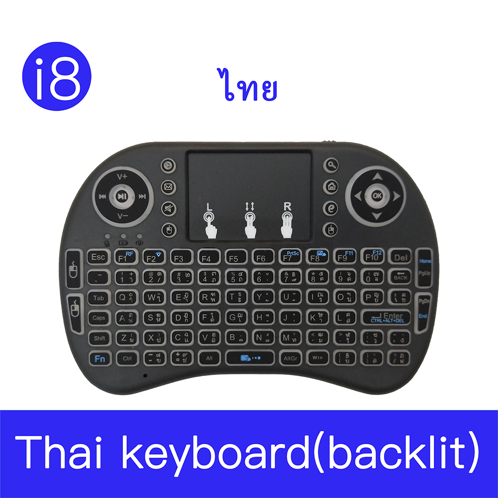 MRSVI I8 Keyboard Backlit Thai Air Mouse ไทย 2.4GHz Wireless Keyboard Touchpad Handheld For TV BOX Android X96
