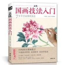 Введение в технику китайской живописи рисование художественный альбом для цветов, птиц, пион, слива, орхидея, бамбук и хризантема