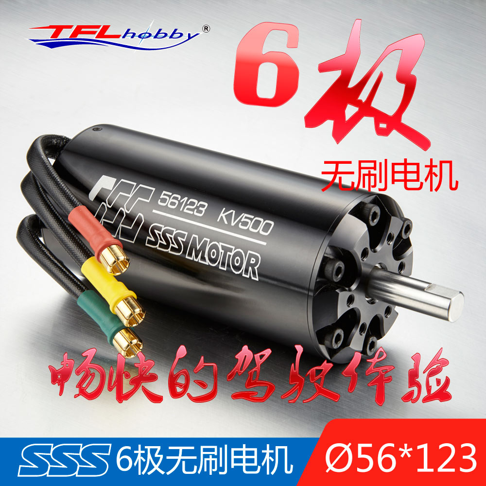 High quality SSS 56123 KV230 / KV500 6P Series Brushless Inner Rotor Motor w/o water cooling for RC Boat & Electric Surfboard