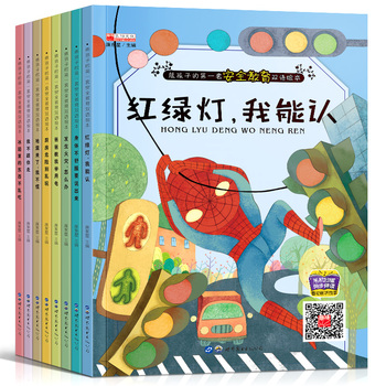 8 picture books for baby kids safety Eduation and early childhood story books parent child bedtime reading books