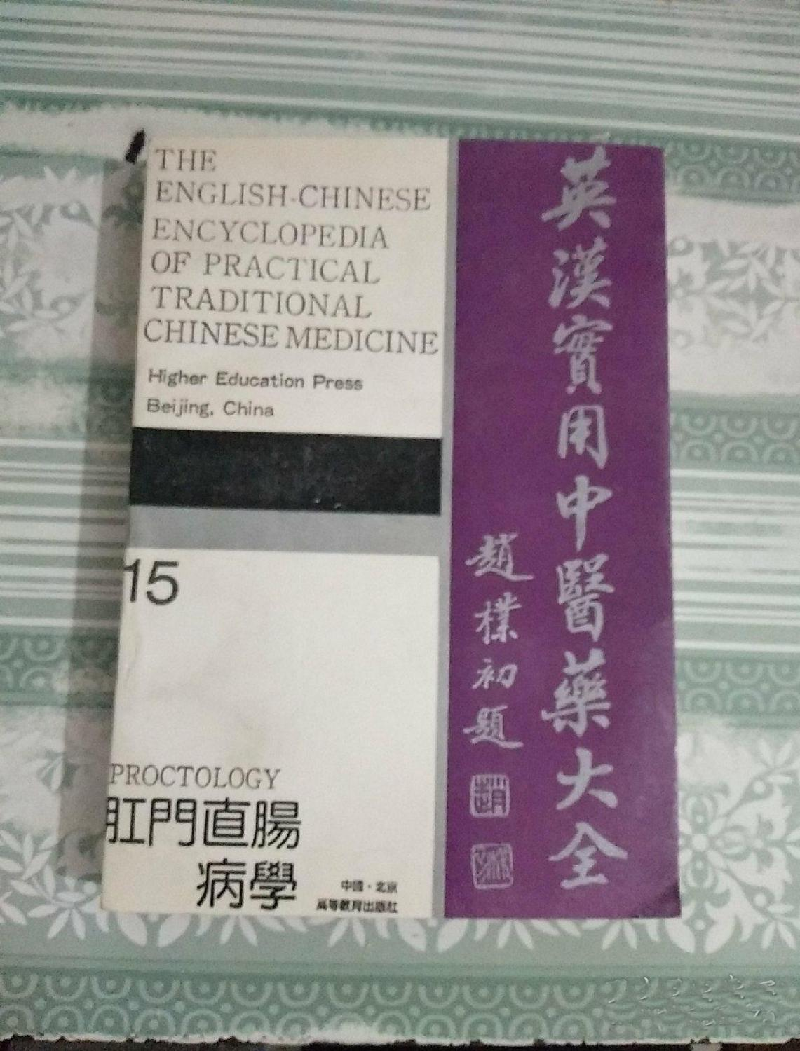 Used Bilingual Chinese & English Encyclopaedia Series Book 15 Anorectal Disease Medical Book