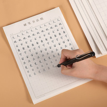 Paper Chinese-Calligraphy-Paper Practicing-Character Grid Pen Words Learn Square Writing-Tian