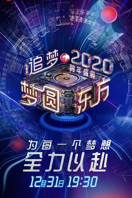 2020东方卫视跨年晚会