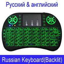7 色逆光ミニi8 ワイヤレスキーボードエアマウス 2.4 ロシア手紙リモコンのタッチパッドノートブック