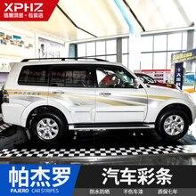 Car Sticker For Mitsubishi Pajero 2011-2020 Exterior Decoration Special Body Color Bar Pajero Modified Waistline Sticker
