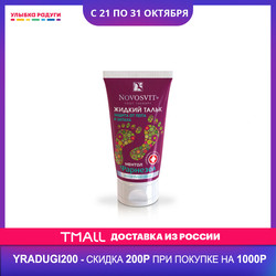 Foot Deodorizing Spray NOVOSVIT 3074448 лыбка радуги ulybka radugi r-ulybka smile rainbow косметика eveline unpleasant smell deodorant talc spray farnesol deo Antibacterial effect