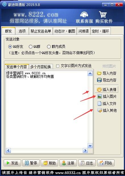 豪迪QQ群发器 私信群内成员QQ好友发送离线文件图片文字等