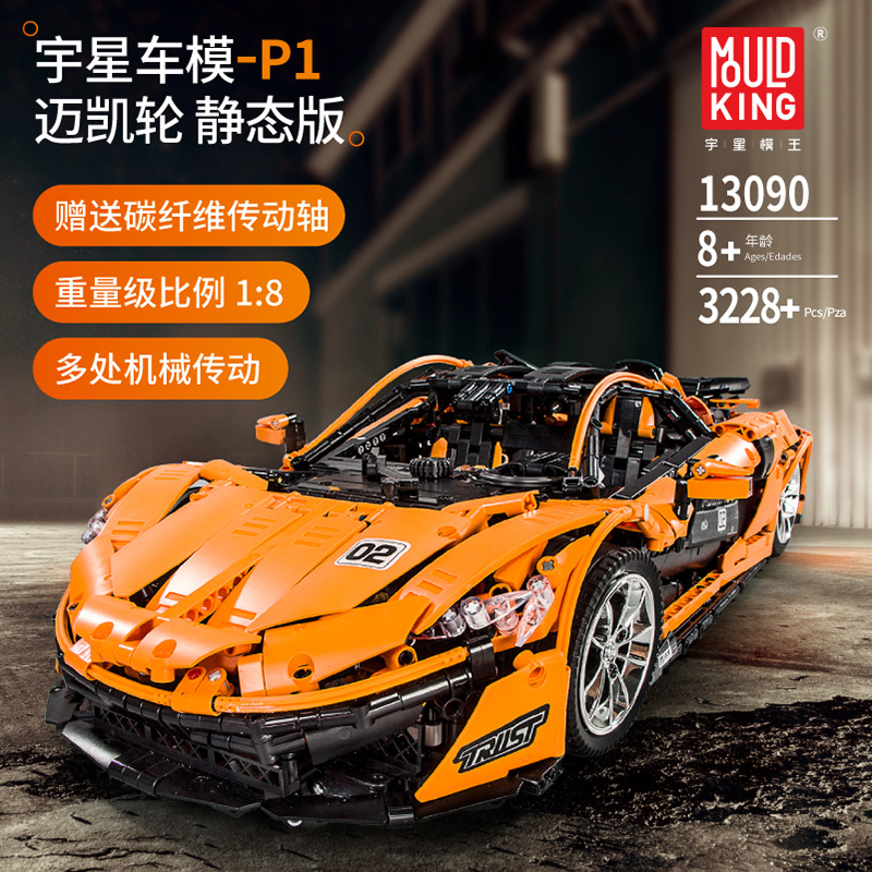 Yuxing 13090 McLaren P1 Sports Car MOC Science And Technology Machinery Group Building Blocks High Difficulty Assembled Remote-c