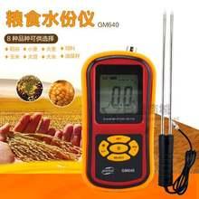 Стандарт интеллекта gm640 измеритель влажности еды риса и кукурузы