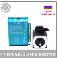 Nema 23 шаговый мотор драйвер 2.2nm Серводвигатель 57HSE2. 2N+ HBS57 замкнутый контур шаговый двигатель 2.2NM 57 Гибридный замкнутый контур 2-фазный