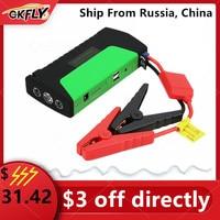 GKFLY dispositivo di avviamento di emergenza benzina Diesel 12V Car Jump Starter caricabatteria da auto portatile 600A per auto batteria Booster Buster LED